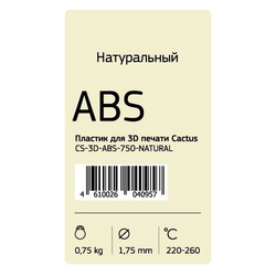 Cactus CS-3D-ABS-750-NATURAL (натуральный)